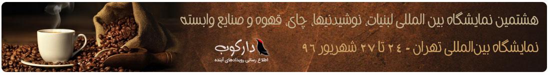 تبلیغ نمایشگاه قهوه و چای تهران