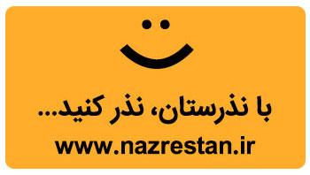 نذرستان