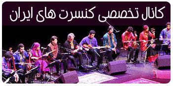 کانال تلگرام کنسرت دارکوب