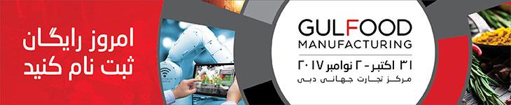 نمایشگاه غذایی دبی