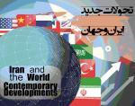 دوازدهمین همایش مجازی بین المللی تحولات جدید ایران و جهان