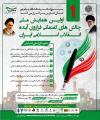اولین همایش ملی چالشهای گفتمانی فراروی آینده انقلاب اسلامی ایران