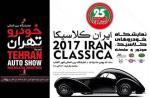 نمایشگاه بینالمللی خودرو در شهر آفتاب