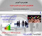 چهارمین دوره آموزشی مهارتهای نوین اجرائی برای مشاورین مدیریت
