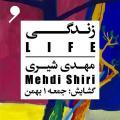 نمایشگاه زندگی