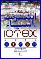 اولین نمایشگاه تخصصی اینترنت اشیاء  - تهران