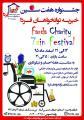 جشنواره هفت سین - خیریه توانخواهان فردا
