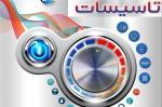 دومین نمایشگاه تاسیسات، سیستمهای گرمایشی و سرمایشی ؛ تبریز - 96