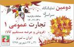 دومین نمایشگاه سراسری تجارت عمومی 1 - تبریز