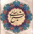 روز بزرگداشت شیخ بهایی (سال 96)