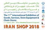 یازدهمین نمایشگاه بین المللی کالا، خدمات وتجهیزات فروشگاهی و فروشگاههای زنجیره ای تهران - 96