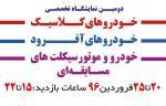 دومین نمایشگاه خودروهای کلاسیک - اصفهان
