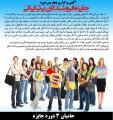 چهارمین دوره جایزه فروشندگان برتر ایرانی