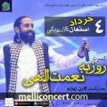 کنسرت اصفهان روزبه نعمت الهی