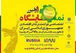 اولین نمایشگاه اختصاصی توانمندی های اقتصادی مازندران در ولگاگراد - روسیه