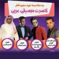 کنسرت آبادان موسیقی عربی