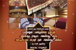 نمایشگاه فرش ماشینی ،موکت و کف پوش - بوشهر