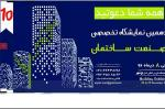 نمایشگاه صنعت ساختمان و تجهیزات وابسته  - بوشهر