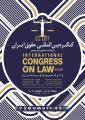 نخستین کنگره بین المللی حقوق ایران با رویکرد نظارت حقوقی و حقوق شهروند
