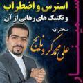 سمینار علی محمد کرد نایج - 96