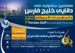 هفتمین جشنواره ملی دانایی خلیج فارس (شهید تندگویان) - 96