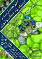 اولین همایش استانی بیولوژی و تکنولوژی - 96