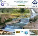 هفدهمین کنفرانس هیدرولیک ایران - 97