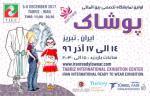 اولین نمایشگاه تخصصی بین المللی پوشاک ایران ؛تبریز - 96
