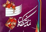 نوزدهمین نمایشگاه بزرگ ناشران کتاب - مشهد
