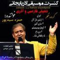 کنسرت گروه نغمه لی (فارسی - آذری) - 96
