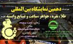 دهمين نمایشگاه بین المللی طلا، نقره، جواهر، ساعت و صنایع وابسته تهران 96