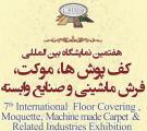 هفتمین نمایشگاه تخصصی فرش ماشینی، موکت و کفپوش ها؛ مشهد - 96
