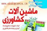 سیزدهمین نمایشگاه بین المللی کشاورزی ( ماشین آلات ، نهادها و مکانیزاسیون ) ؛ مشهد - 96