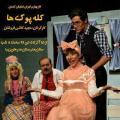 تئاتر کمدی کله پوک ها؛ اصفهان - 96