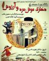 تئاتر موریکال دخترک موش ،مرد و آرزوش؛ استان اصفهان - 96