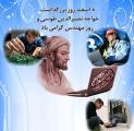 روز بزرگداشت خواجه نصیر الدین طوسی و روز مهندس  - 96