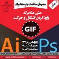 سمینار رایگان ساخت بنر متحرک ؛تهران - 96