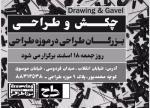 نمایشگاه چکش و طراحی ؛تهران - اسفند 96 و فروردین 97