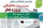 نمایشگاه تجهیزات و مصالح ساختمانی پروژه ؛ قطر - اردیبهشت 97
