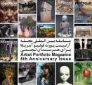 مسابقه بینالمللی مجله آرتیست پورتفولیو آمریکا برای هنرمندان تجسمی