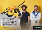 کنسرت ماکان بند ؛تهران - اردیبهشت 97