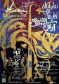 نمایشگاه تیربرقهای عاشق؛تهران - اردیبهشت و خرداد 97