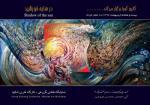 نمایشگاه در سایه خورشید؛تهران - اردیبهشت و خرداد 97