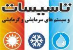 نمایشگاه تخصصی صنایع سرمایشی و گرمایشی، تاسیسات ساختمانی و شهرسازی و تجهیزات وابسته ؛تهران - تیر 97