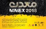 نمایشگاه معدن، زمین شناسی و صنایع وابسته؛مشهد - مرداد 97