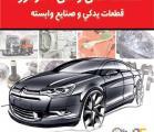 نمایشگاه خودرو،لوازم یدکی و صنایع وابسته ؛ خراسان شمالی - شهریور 97