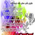 جنگ طنین شب های شاد ؛تهران - تیر 97
