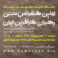 کنفرانس ملی رهبران کارآفرین ایران ؛ تهران - شهریور 97