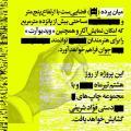 نمایشگاه میان پرده ؛تهران - تیر و مرداد 97