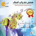 همایش آموزش زبان وکب کدینگ ؛تهران - تیر 97